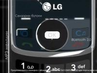 Рекламный ролик LG GD330