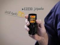 Рекламный ролик Samsung E2230