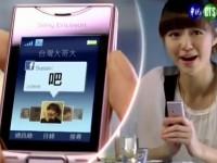 Рекламный ролик Sony Ericsson J10i Elm