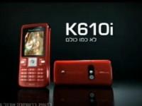 Рекламный ролик Sony Ericsson K610i
