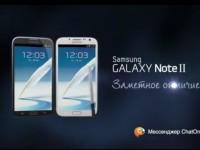 Русский рекламный ролик Samsung Galaxy Note II