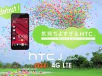 Рекламный ролик HTC Batterfly