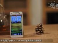 Промо-Видео фронтальной камеры HTC Batterfly