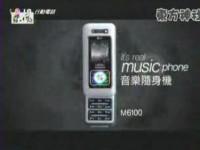Рекламный ролик LG M6100