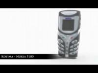 Демо-видео Nokia 5100